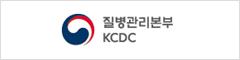 질병관리본부 KCDC