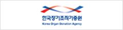 한국장기조직기증원